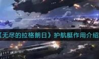 无尽的拉格朗日护航艇作用介绍