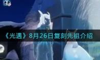 光遇8月26日复刻先祖介绍