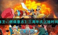 航海王:燃烧意志三周年庆上线时间介绍