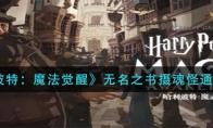 哈利波特:魔法觉醒无名之书摄魂怪通关方法
