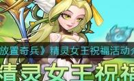 放置奇兵精灵女王祝福活动介绍