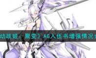 机动战姬:聚变AG入伍书增强情况介绍