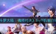 斗罗大陆:魂师对决buff机制介绍