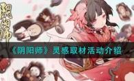阴阳师灵感取材活动介绍