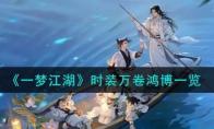 一梦江湖时装万卷鸿博一览