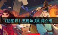 阴阳师五周年庆时间介绍