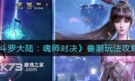 斗罗大陆:魂师对决兽潮玩法攻略