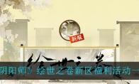 阴阳师绘世之卷新区福利活动一览