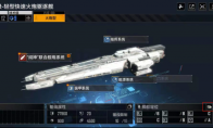 无尽的拉格朗日战舰入门攻略:教你如何判断战舰的实用性