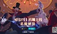 蜂巢迷宫式Roguelike卡牌游戏恶魔秘境8月27日10点开启公测