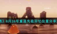 光遇8月26号重温先祖回忆位置分享2021