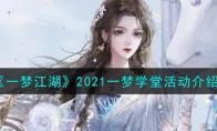 一梦江湖2021一梦学堂活动介绍