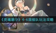灵魂潮汐4-6混搭队玩法攻略