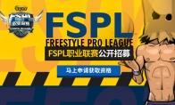 为职业而战!街头篮球FSPL职业连俱乐部招募开启