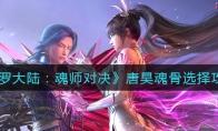 斗罗大陆:魂师对决唐昊魂骨选择攻略