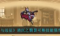 剑与远征消沉之翳瑟可斯技能强度介绍