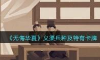 无悔华夏义渠兵种及特有卡牌效果介绍