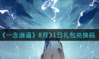 一念逍遥8月31日礼包兑换码