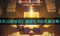 坎公骑冠剑噩梦8-4全收集攻略