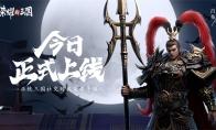 荣耀新三国今日全平台上线!邀你攻占洛阳瓜分百万现金