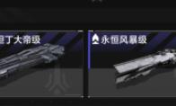 无尽的拉格朗日战舰优劣势分析:战列巡洋舰篇