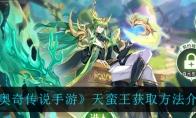 奥奇传说手游天蛮王获取方法介绍