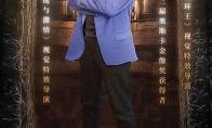 """奥斯卡最佳视效获奖导演跨界打造余烬风暴手游!传递""""沉浸美学""""新理念!"""