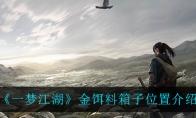 一梦江湖金饵料箱子位置介绍