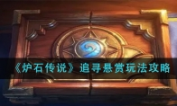 炉石传说追寻悬赏玩法攻略