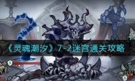 灵魂潮汐7-2迷宫通关攻略