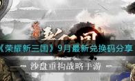 荣耀新三国9月最新兑换码分享