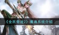 全民奇迹2魔魂系统介绍
