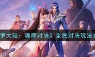 斗罗大陆:魂师对决全民对决玩法介绍