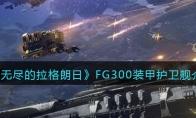 无尽的拉格朗日FG300装甲护卫舰介绍