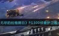 无尽的拉格朗日FG300侦查护卫舰介绍