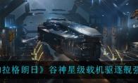 无尽的拉格朗日谷神星级载机驱逐舰强度介绍