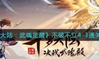 斗罗大陆:武魂觉醒不破不立4-3通关攻略