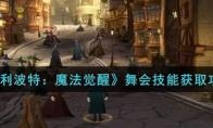 哈利波特:魔法觉醒舞会技能获取攻略