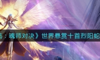 斗罗大陆:魂师对决世界悬赏十首烈阳蛇打法攻略