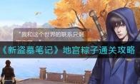 新盗墓笔记地宫粽子通关攻略
