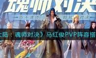 斗罗大陆:魂师对决马红俊PVP阵容搭配攻略