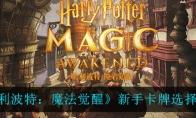 哈利波特:魔法觉醒新手卡牌选择推荐
