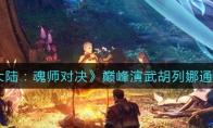 斗罗大陆:魂师对决巅峰演武胡列娜通关攻略