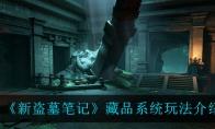 新盗墓笔记藏品系统玩法介绍