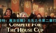 哈利波特:魔法觉醒无名之书第二章打法攻略