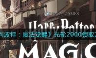 哈利波特:魔法觉醒光轮2000领取方法