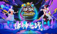 诸神之战  兰洋科技全程赞助街头篮球SFSA总决赛