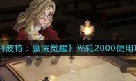 哈利波特:魔法觉醒光轮2000使用攻略