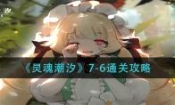 灵魂潮汐7-6通关攻略