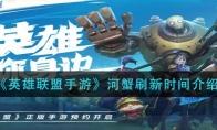 英雄联盟手游河蟹刷新时间介绍